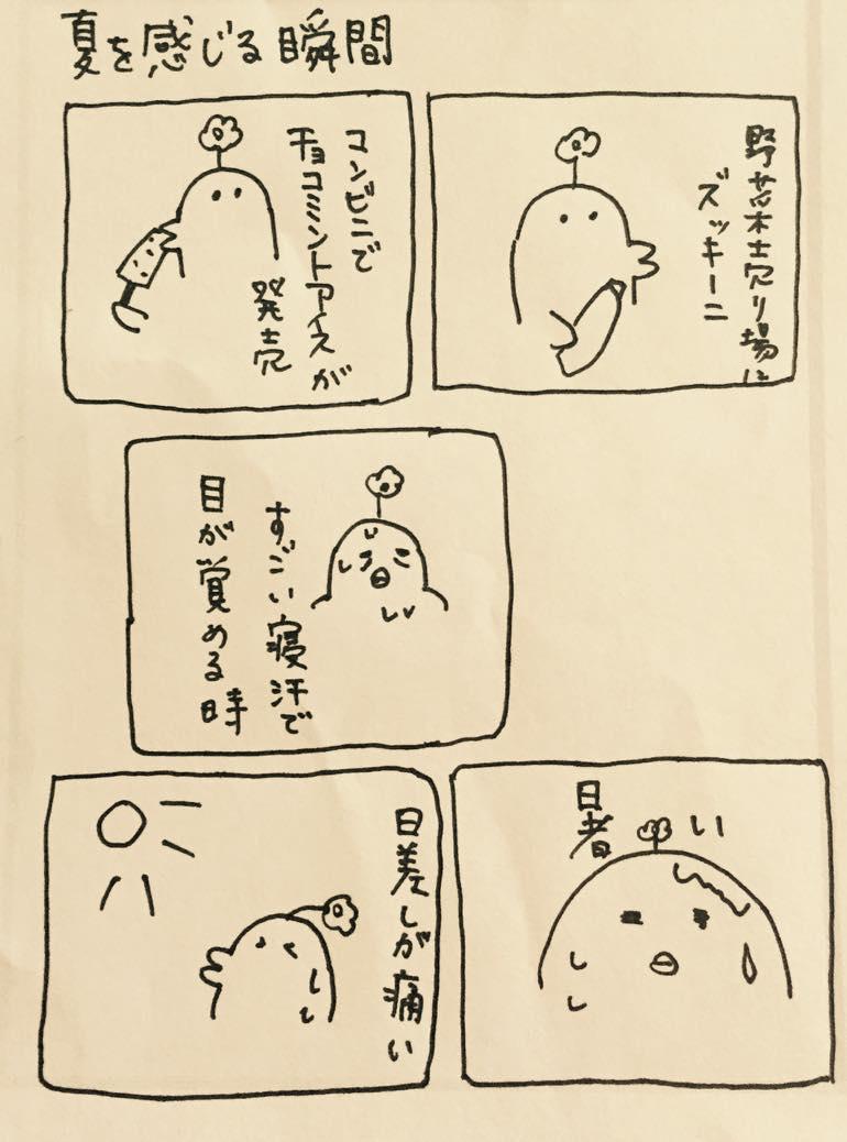 カフェケシパール_写真 2017-07-03 11 23 18