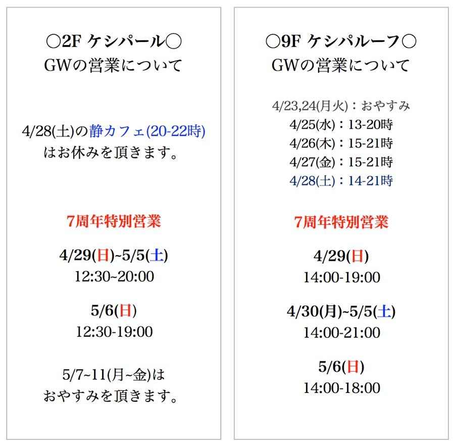 カフェケシパール2018_7周年営業予定.jpg
