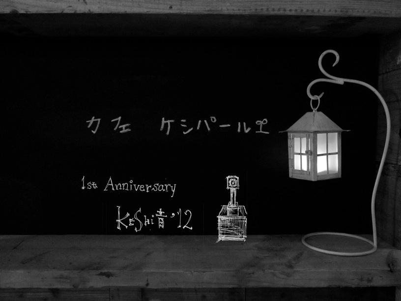 カフェケシパール_keshioto_002