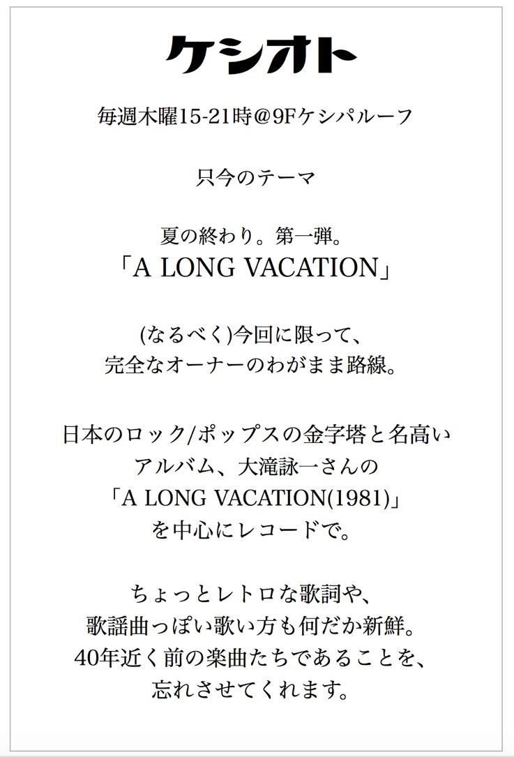 カフェケシパール2018_スクリーンショット 2018-08-29 15.45.13