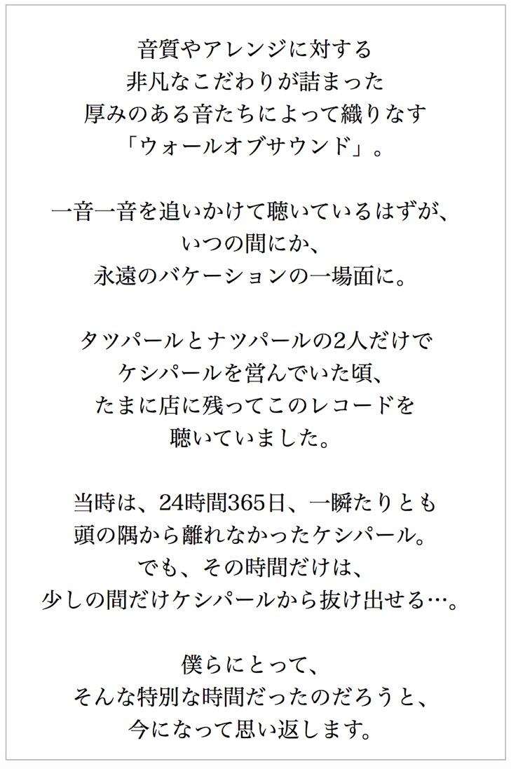 カフェケシパール2018_スクリーンショット 2018-08-29 15.45.51