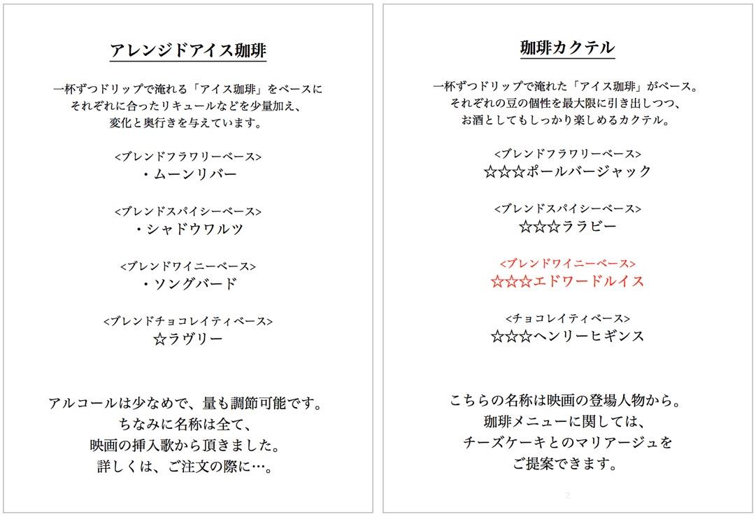 カフェケシパール2018_スクリーンショット 2018-12-21 10.47.27