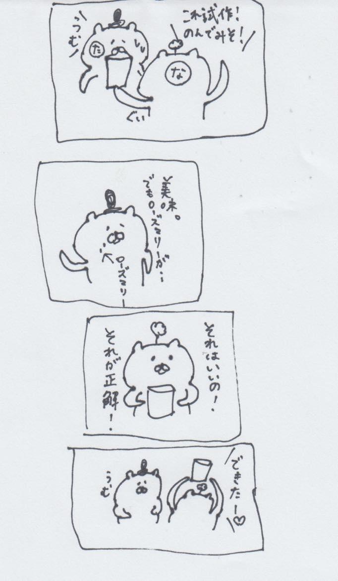 カフェケシパール_スキャン 22