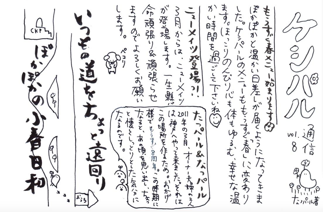 カフェケシパール2018_ケシパル通信vol08.jpg