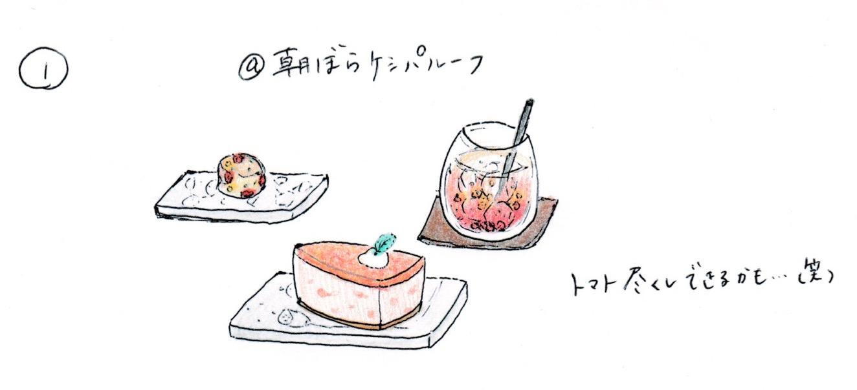 カフェケシパール2019_スクリーンショット 2019-07-10 11.23.48