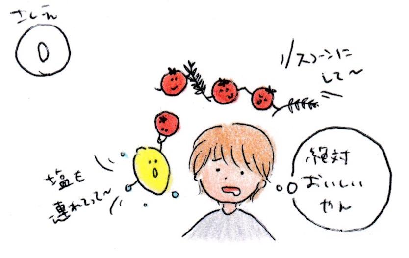 カフェケシパール2019_スクリーンショット 2019-07-10 11.24.01