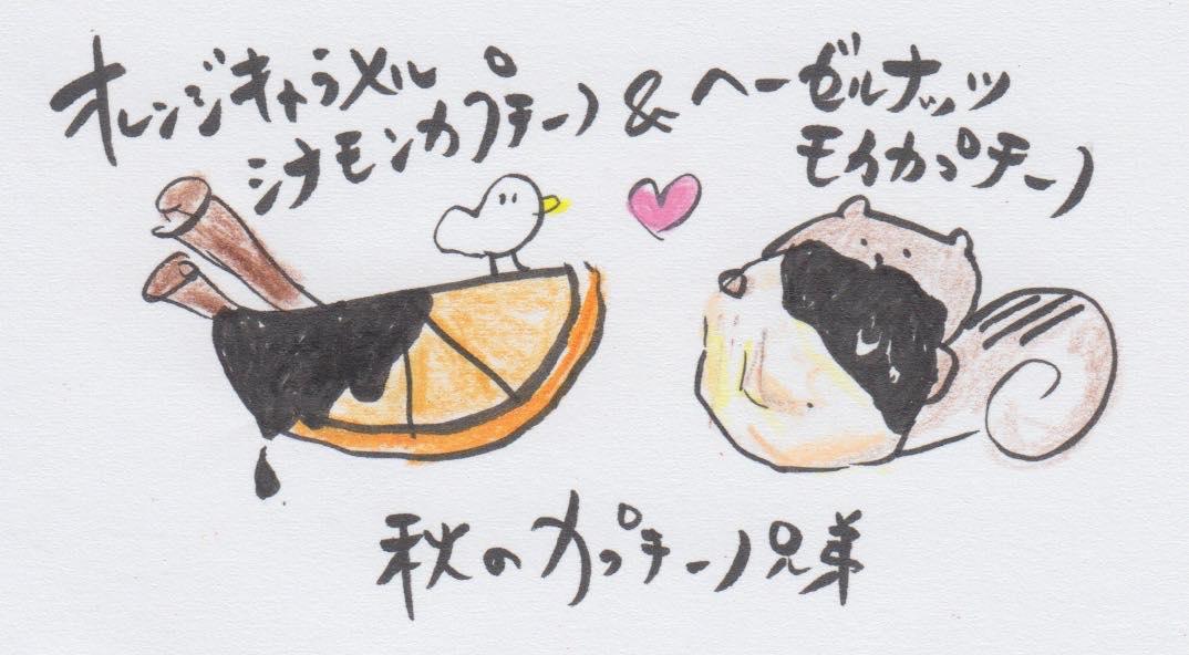 カフェケシパール_かか.jpg
