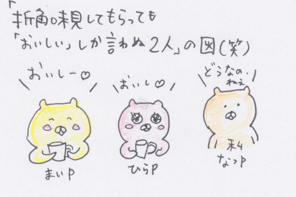 カフェケシパール_スキャン 8