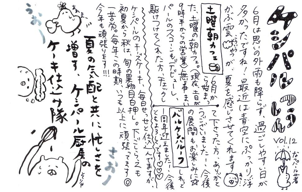 カフェケシパール2019_【ケシパル通信】vol12表