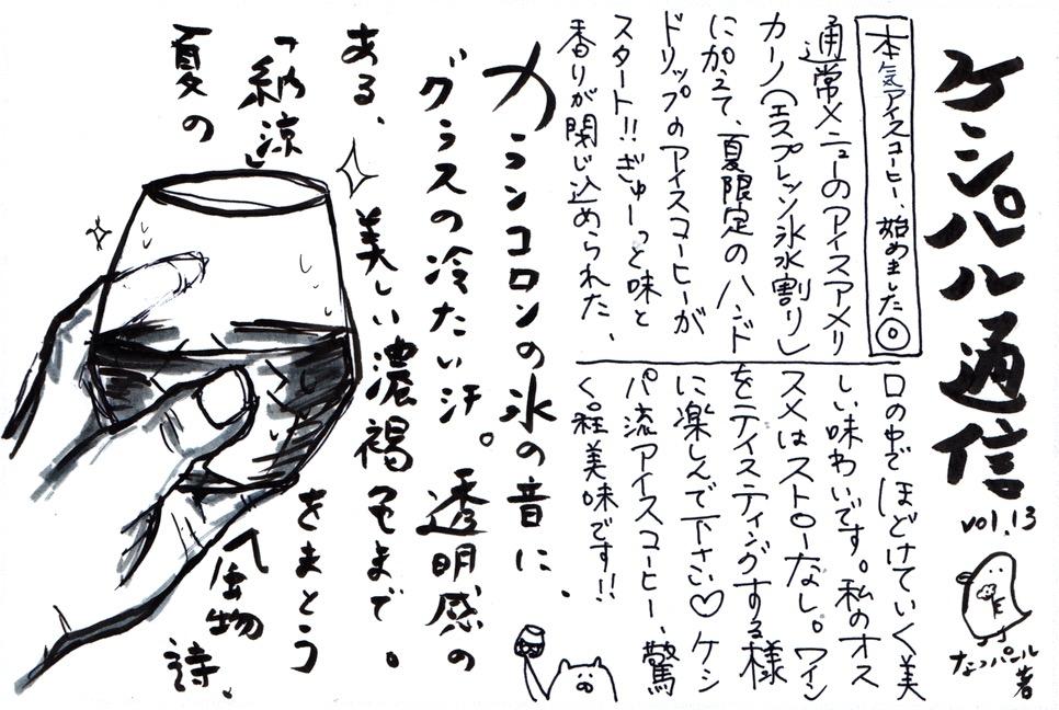 カフェケシパール2019_【ケシパル通信】VOL13表