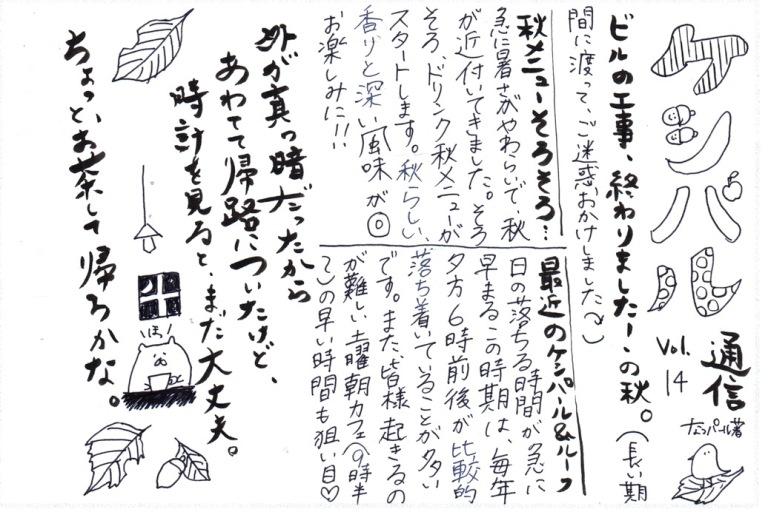 カフェケシパール2019_【ケシパル通信】vol14表