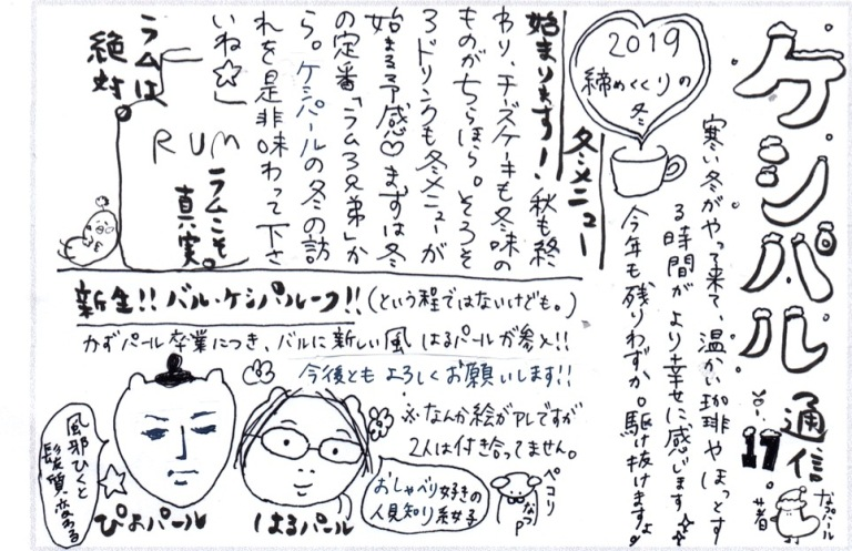 カフェケシパール2019_【ケシパル通信】vol17表