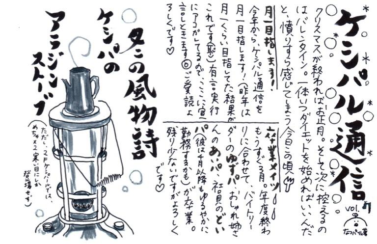 カフェケシパール2019_ケシパル通信vol07