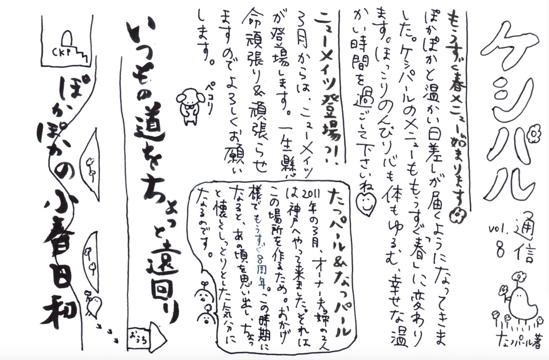 カフェケシパール2019_ケシパル通信vol08