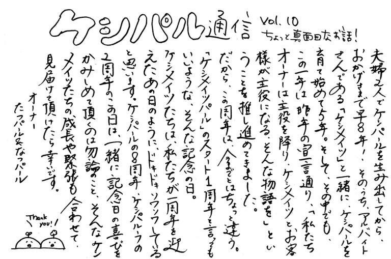カフェケシパール2019_ケシパル通信vol10表