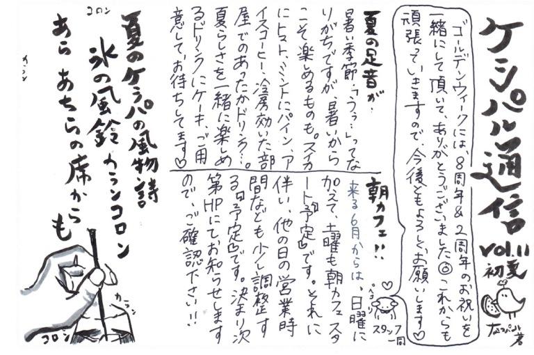 カフェケシパール2019_ケシパル通信vol11表