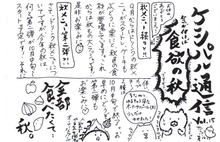 カフェケシパール2019_ケシパル通信vol15表