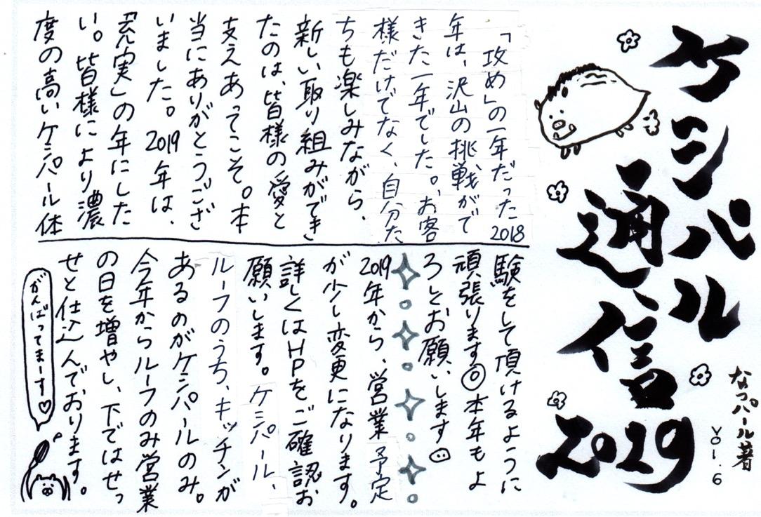カフェケシパール2019_ケシパル通信vol6表
