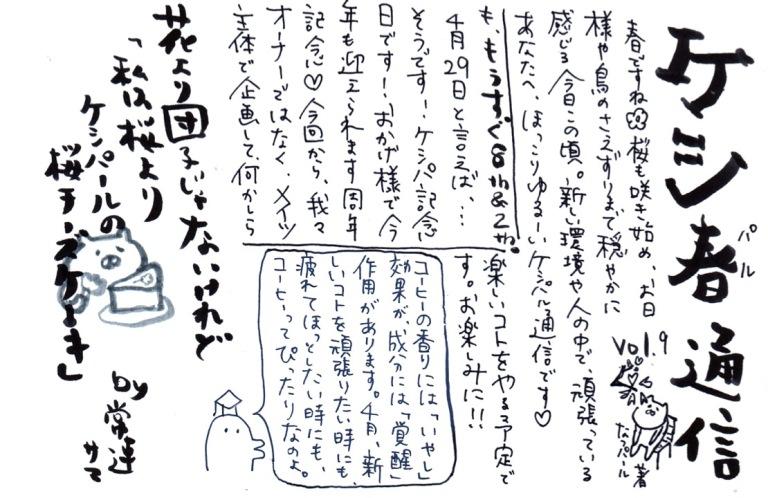 カフェケシパール2019_ケシパル通信VOL9