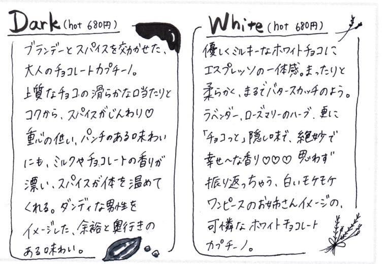 カフェケシパール2019_【冬メニュー2020】チョコ裏面.jpg