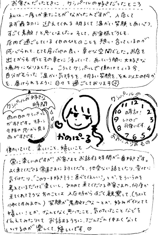 カフェケシパール2019_27.jpg