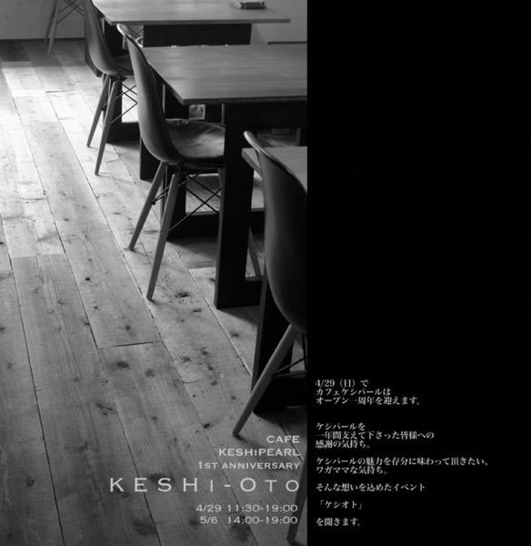 カフェケシパール keshioto